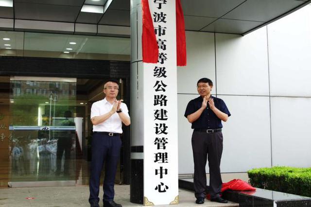 宁波市高等级公路建设管理中心昨日正式挂牌成立
