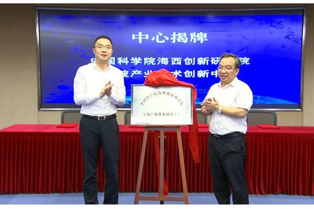北仑与海西创新研究院签订合作协议 并揭牌创新中心