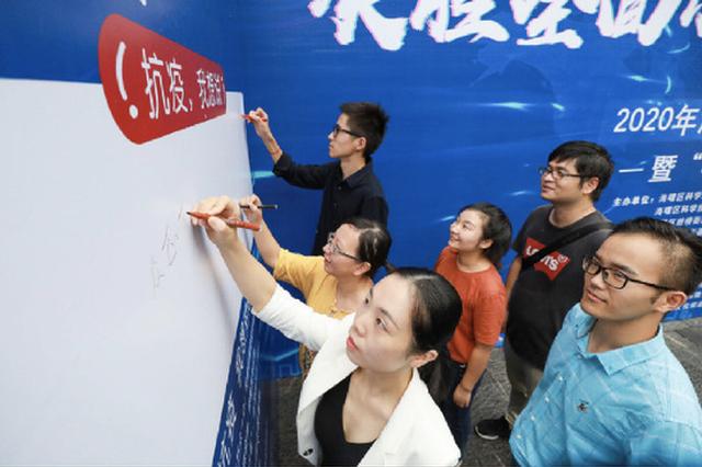宁波海曙开展全国科普日活动 展览受到广大市民青睐