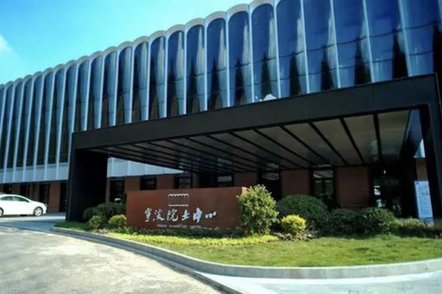 """宁波东钱湖院士中心下月启用 首批34名院士进""""家"""""""