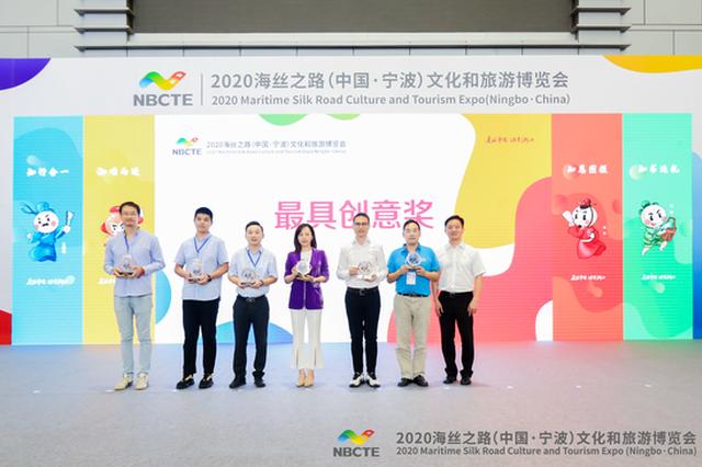宁波举办2020海丝之路(中国·宁波)文化和旅游博览会展览展示颁奖仪式