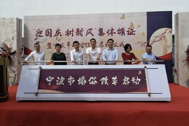 宁波市婚俗改革试点在北仑启动 婚俗改革正式启动