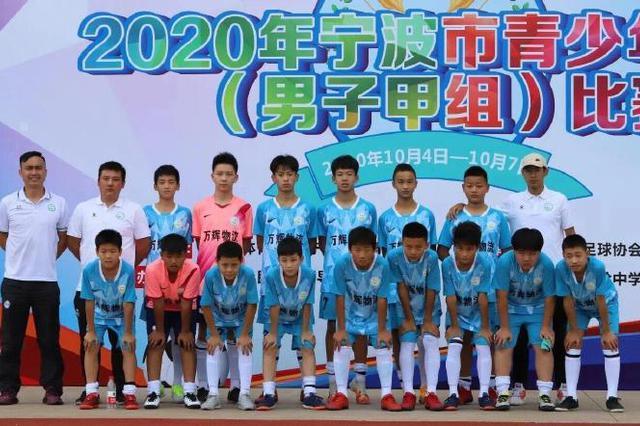 北仑足球队夺得市足球甲组比赛季军 系历史最好成绩