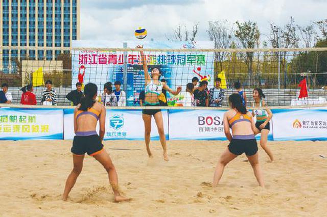 省青少年沙滩排球冠军赛象山开赛 全省8支代表队参加