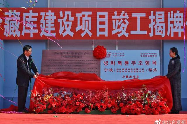宁波延边两地帮扶项目竣工 项目库容量7767立方米