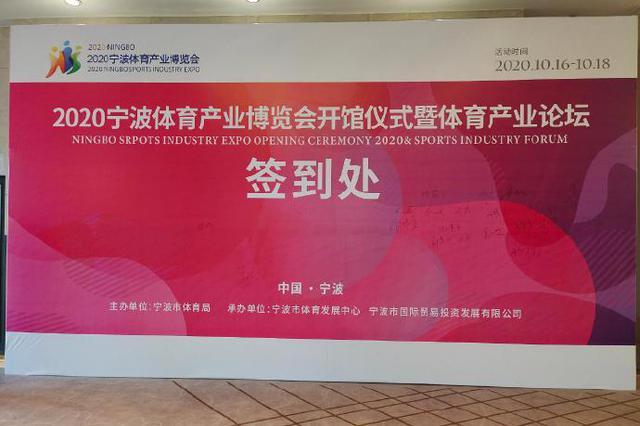 2020宁波体博会已正式开幕 数字化带来全新观展体验