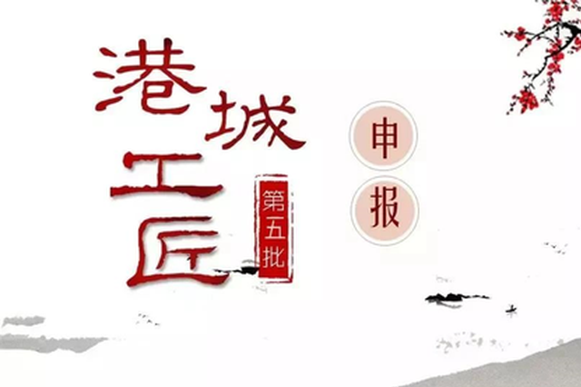 """宁波七部门联合发出集结号 寻找第五批""""港城工匠"""""""
