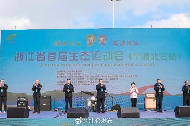 北仑举办浙江省首届生态运动会 相约梅山湾沙滩公园
