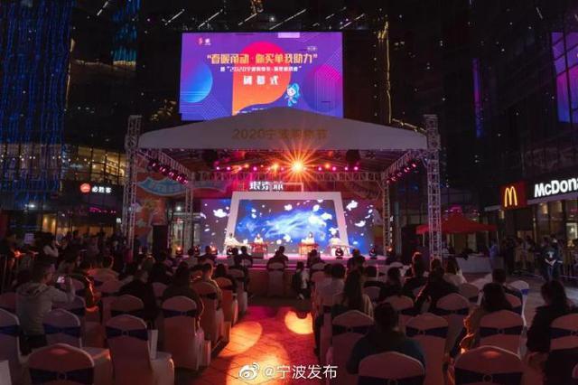 2020宁波购物节圆满闭幕 期间共发放消费券4800万元