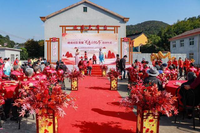 """北仑举办""""幸福峰南""""长寿文化节 数百名老人共庆"""