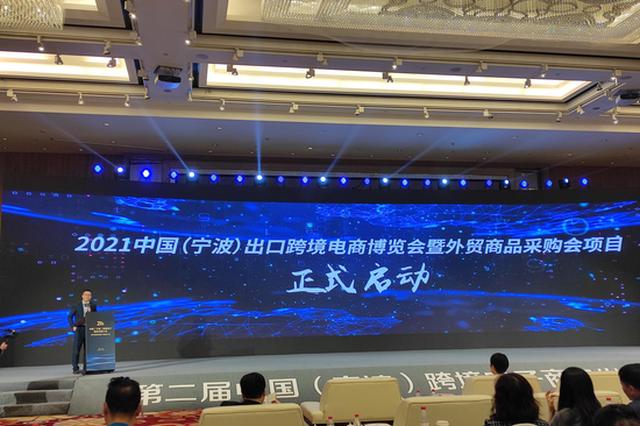 中国(宁波)出口跨境电商博览会全面启动仪式成功举办