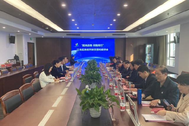 江北召开第53次常务会议 首次邀请8名公众代表列席
