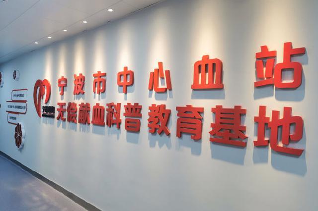 宁波落成首个无偿献血科普教育基地 市民可预约参观