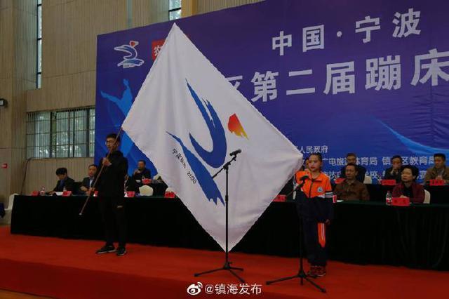 镇海召开蹦床运动会 并获国家蹦床运动实验区称号
