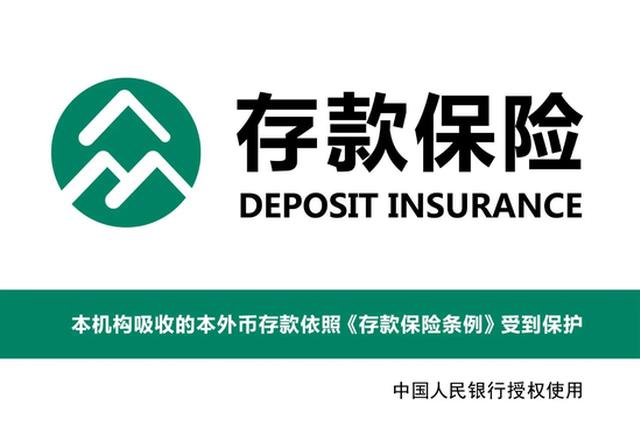 宁波即将启用存款保险标识 11月28日起在全市推行