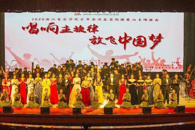 浙江音乐学院青年乐团走进象山 活动中心座无虚席