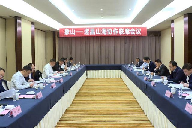 象山遂昌山海协作联席会议举行 共创共赢发展新格局