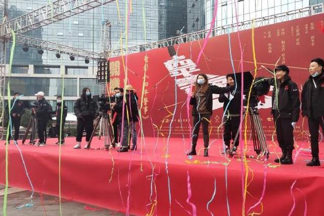 《四平警事》在北仑博地影秀城开机 预计2021年上映