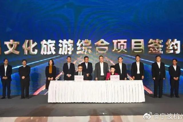 甬杭州湾新区三大项目签约开工亮相 总投资超百亿元
