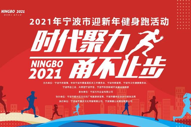 宁波市迎新年健身跑报名开始 本次将在市民广场举行