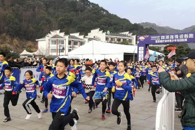 宁波举行首届青少年马拉松比赛 丰富体育文化交流