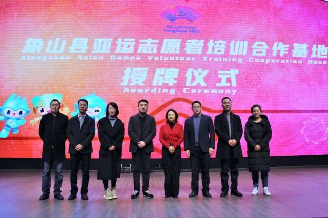 象山影视学院举行亚运志愿者培训合作基地授牌仪式