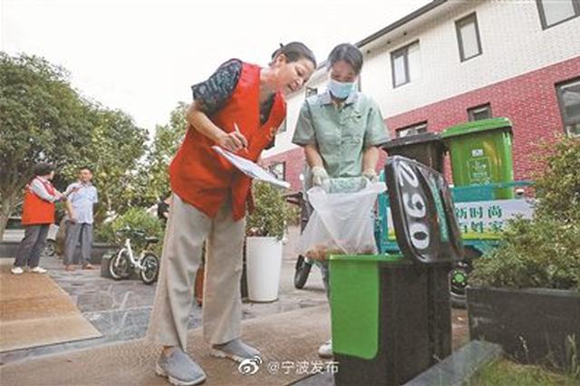 宁波垃圾分类示范创建名单出炉 共新增1005个小区