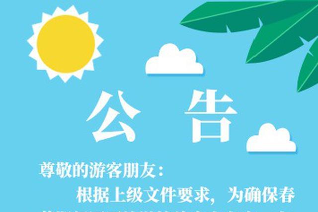 梅山湾沙滩公园发布春节公告 春节期间采取限流措施