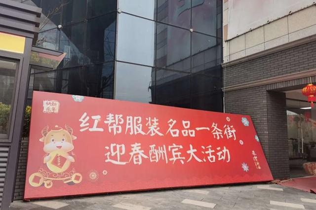 """奉化发放春节专项消费券 吸引市民购买""""红帮服饰"""""""