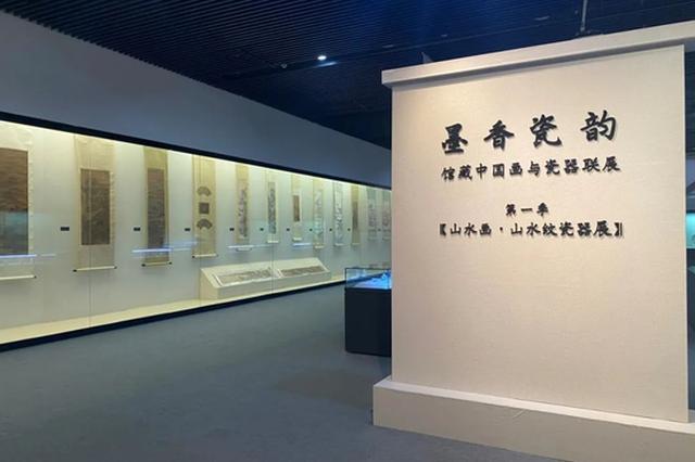余姚博物馆推出馆藏中国画与瓷器联展 市民可前往参观