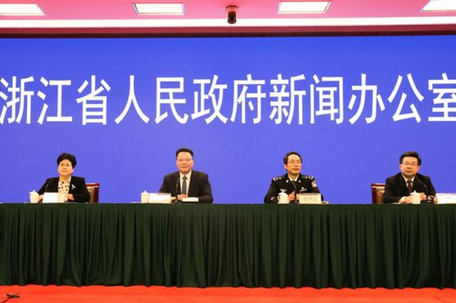 浙江召开疫情防控新闻发布会 明确节后返岗返校要求
