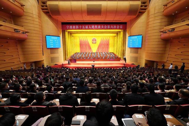 甬十五届人大六次会议举行第2次全体会议 出席462人