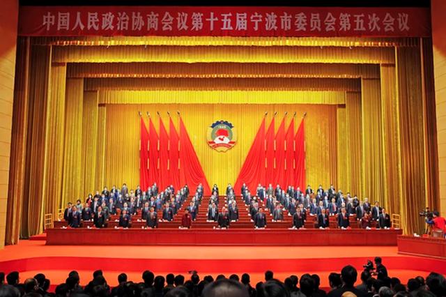 宁波市政协十五届五次会议闭幕 裘东耀等到会祝贺