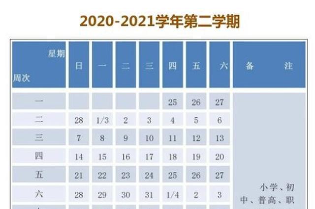 宁波中小学新学期校历来了 专家支招开学前五项准备