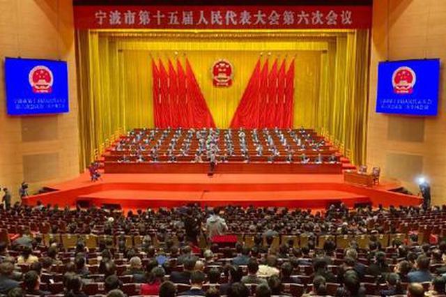 市十五届人大六次会议胜利闭幕 在宁波文化广场大剧院
