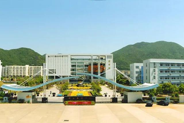 宁波将新增一所公办本科高校 公示时间到3月1日止