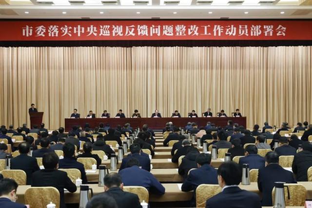 宁波召开落实中央巡视反馈问题整改工作动员部署会