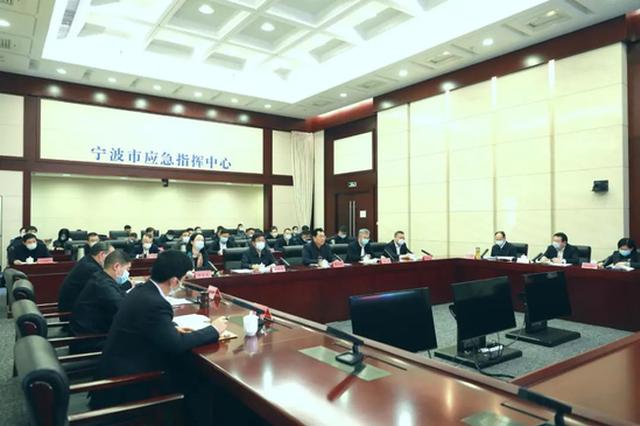 宁波召开疫情防控工作会议 会议通报下步工作重点