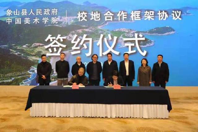象山与中国美院签订合作协议 双方就有关事宜达成一致