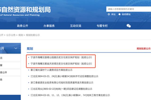 宁波两个区域最新规划公示 公告时间截止至4月3日