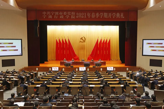 宁波市委党校举行春季学期开学典礼 彭佳学提出要求