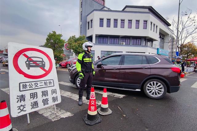 宁波对部分道路实行临时交通管制 确保清明道路顺畅