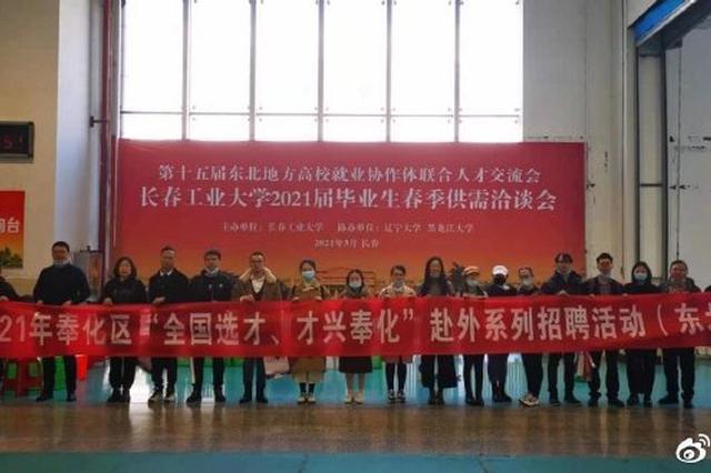 奉化启动赴外系列招聘活动 首场在长春大学顺利开展