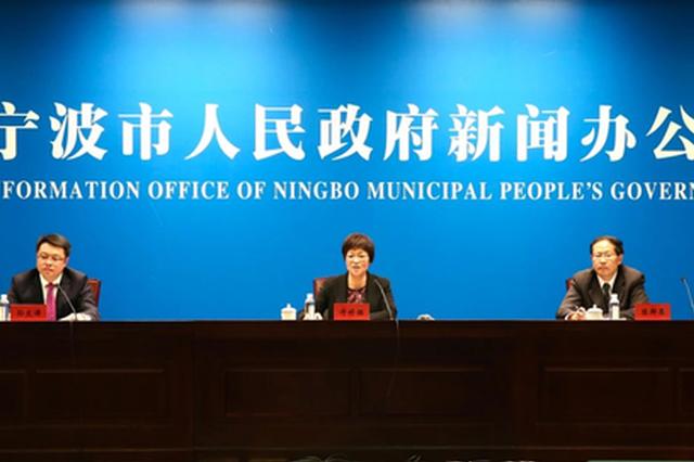 宁波一季度经济运行情况发布 初步核算同比增长19.5%