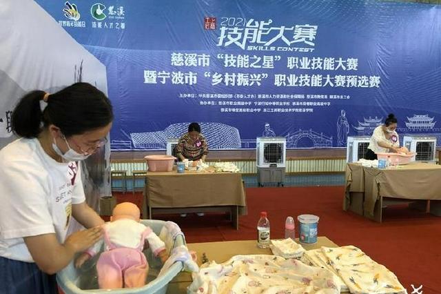 慈溪市首次举办的育婴技能比赛项目 00后脱颖而出