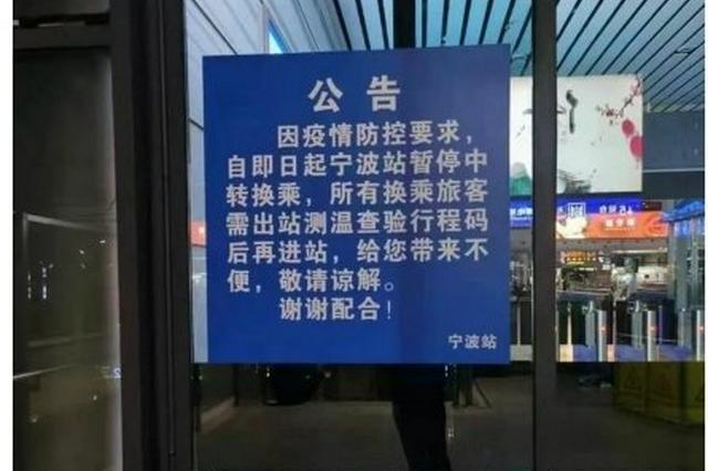 8月10日起 因疫情防控宁波站中转换乘通道暂时关闭