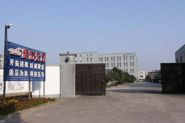 奉化萧王庙首家残疾人之家成立 已安置20名残疾人
