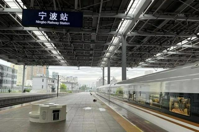 8月25日起 取消宁波地区车站控制发售进京车票措施