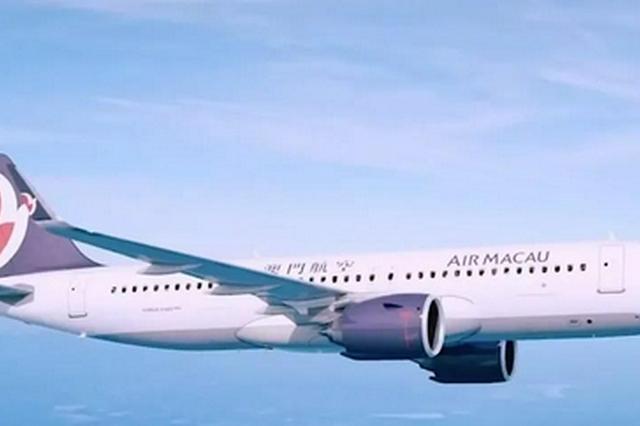 9月3日起将全面恢复宁波往返澳门航班 双向免隔离