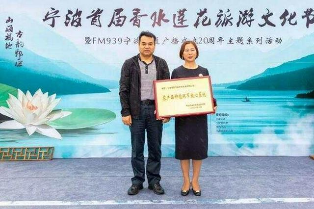 宁波首届香水莲花旅游文化节在郭巨莲花基地正式启动
